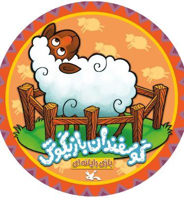 بازی رایانهای گوسفندان بازیگوش