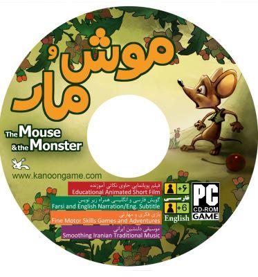 بازی رایانهای موش و مار