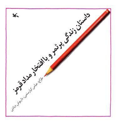 داستان زندگی پر ثمر و با افتخار مداد قرمز