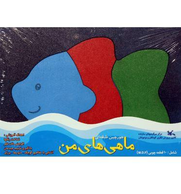 سرگرمی «جورچین طبقهای ماهیهای من»