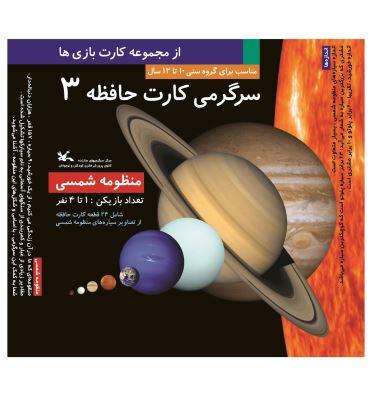 سرگرمی «كارت حافظه ۳» منظومه شمسی