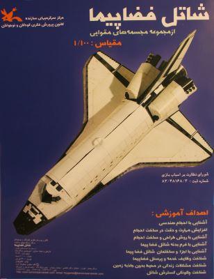 سرگرمی «شاتل فضاپیما» از مجموعه مجسمههای مقوايی