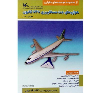 سرگرمی «ماکت هواپيمای جت مسافربری ۷۴۷ کانون»