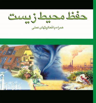 حفظ محیط زیست همراه با فعالیتهای علمی