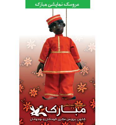 سرگرمی «عروسک مبارک»