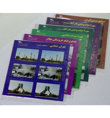 مجموعه تصاوير سه بعدی «کارتهای استریوسکوپ» شامل ٨ عنوان