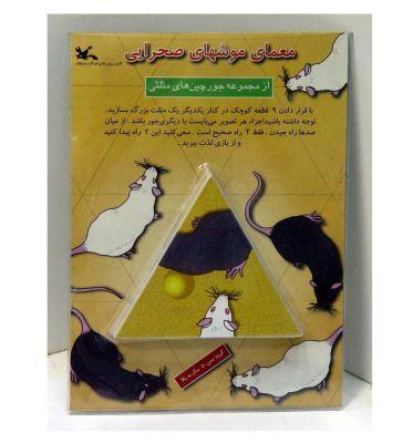 سرگرمی «معمای موشهای صحرايی»