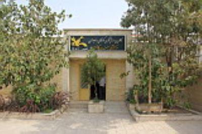 مرکز  فرهنگی هنری پاکدشت
