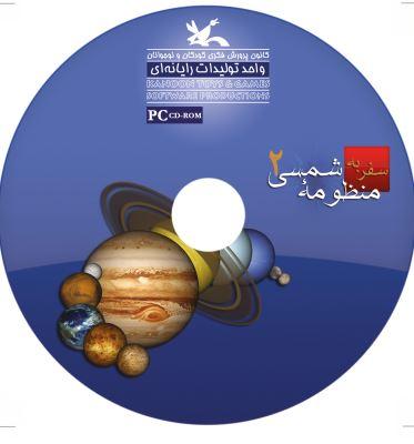 نرمافزار «سفر به منظومه شمسی 2»