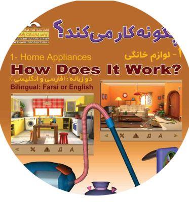 نرمافزار «چگونه كار میكند؟» 1- لوازم خانگی