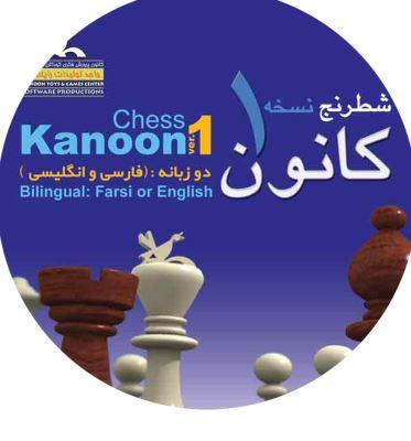 نرمافزار «شطرنج كانون»
