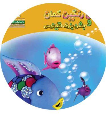 نرمافزار «ماهی رنگينکمان و جشن بزرگ اقيانوس»