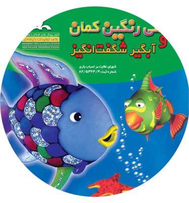 نرمافزار «ماهی رنگينکمان و آبگير شگفتانگيز»