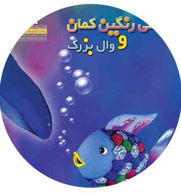 نرمافزار «ماهی رنگینکمان و وال بزرگ»