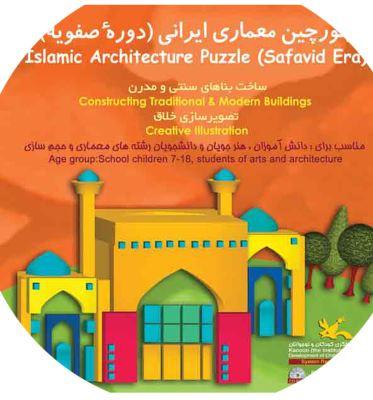 نرمافزار «جورچین معماری ایرانی» دوره صفویه