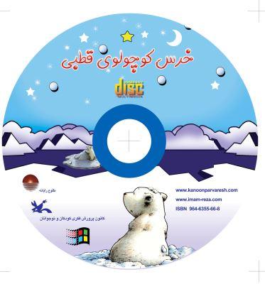 نرمافزار «خرس کوچولوی قطبی»