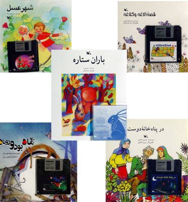 مجموعه «کتاب ديسکتها»