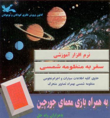 نرمافزار آموزشی «سفر به منظومه شمسی»