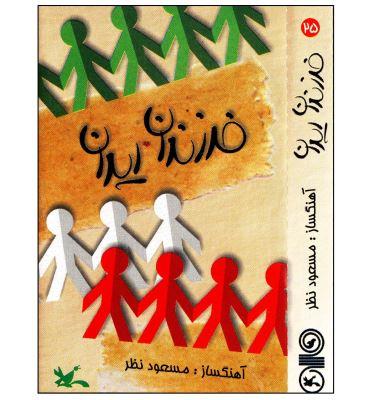 «فرزندان ایران»