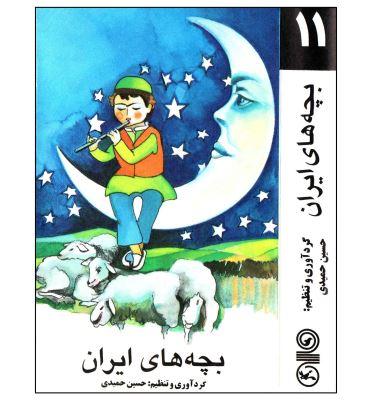«بچههای ایران 1»