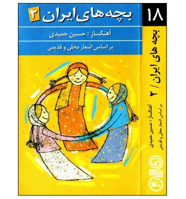 «بچههای ایران 2»