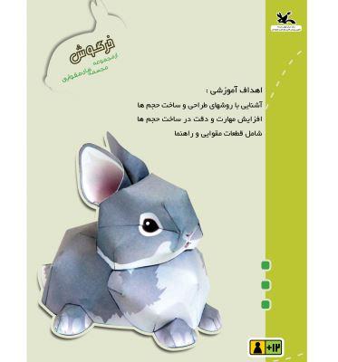 سرگرمی «خرگوش» از مجموعه مجسمههای مقوایی