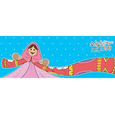 سرگرمی «عروسک بارانخواه»