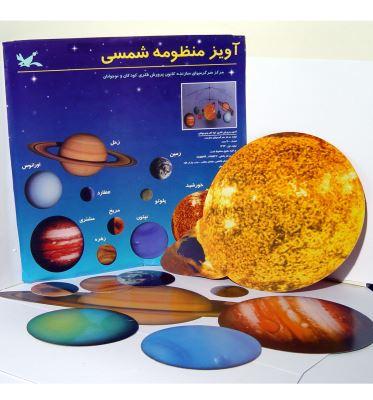 سرگرمی «آویز منظومه شمسی»
