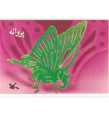 سرگرمی «پروانه پلاستیکی» از مجموعه موزه علوم و فنون