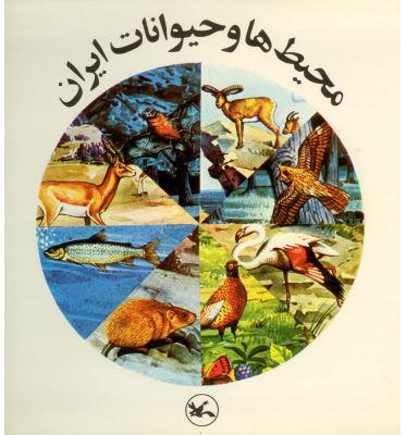 سرگرمی «ماکت محيطها و حيوانات ايران»