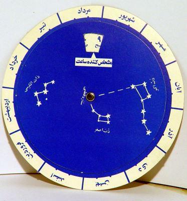 سرگرمی «ساعت نجومی»