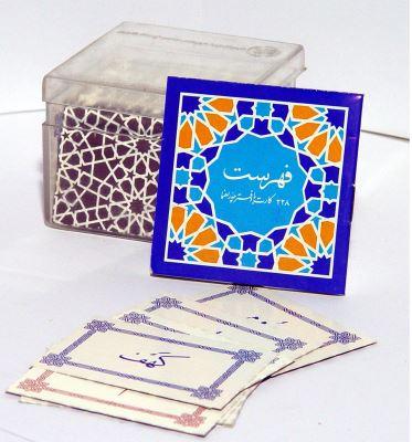 سرگرمی «فهرست» نام و نشانی سورههای قرآن