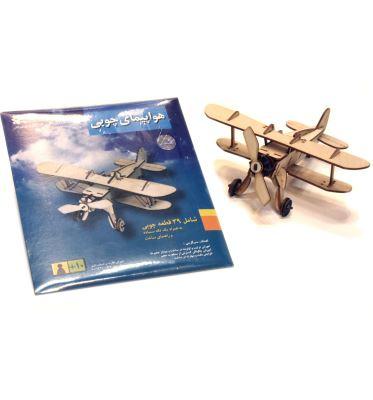 سرگرمی «هواپیمای چوبی»