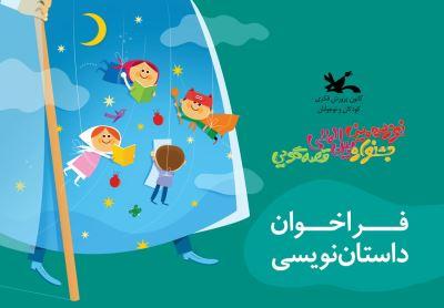 انتشار فراخوان مسابقه داستاننویسی با موضوع امامرضا(ع)