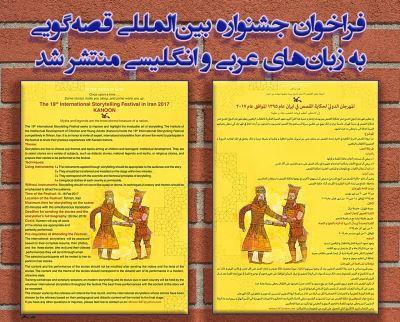 فراخوان جشنواره بینالمللی قصهگویی به زبانهای عربی و انگلیسی منتشر شد