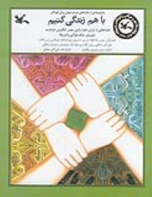 قصههای دنیا در کتاب «با هم زندگی کنیم»