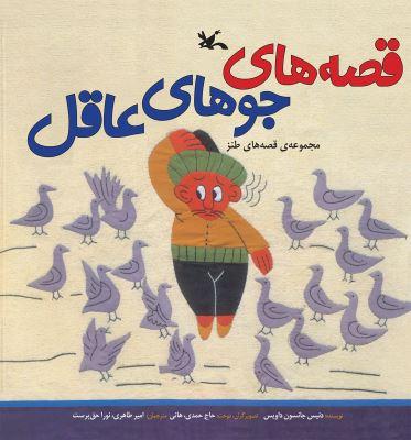 قصه های جوهای عاقل