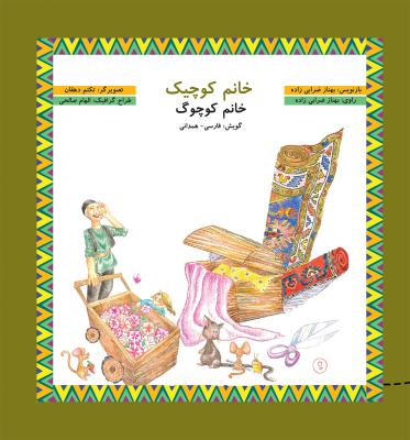 خانم کوچيک (گويش: فارسي - همداني)