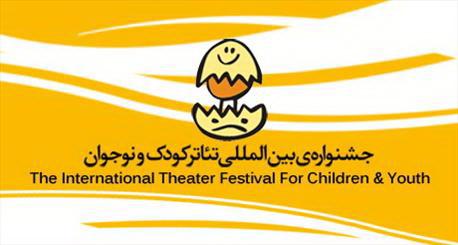 به انتخاب شورای بینالملل جشنوارهی تئاتر کودک و نوجوان همدان
