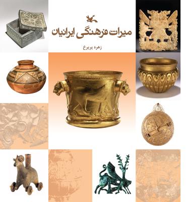 میراث فرهنگی ایرانیان