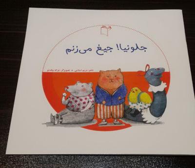 «مریم اسلامی» به زبان شعر به خردسالان آموزش میدهد