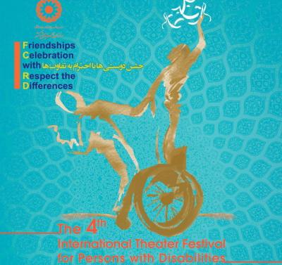 در آستانهی برگزاری چهارمین جشنوارهی بینالمللی تئاتر معلولان