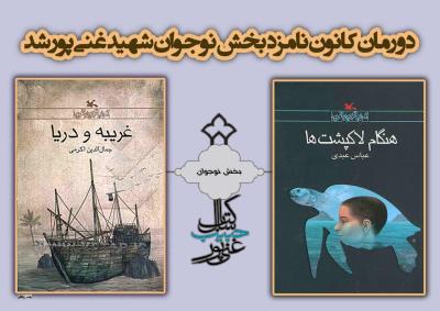 دو رمان کانون نامزد بخش نوجوان جایزه شهید غنیپور شد