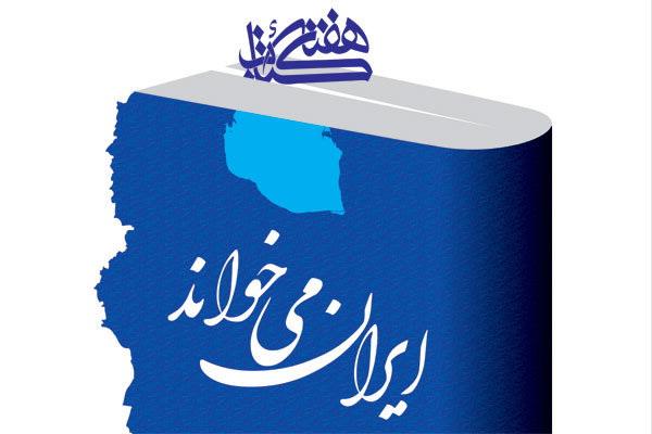 در آخرین روز هفتهی کتاب استان فارس