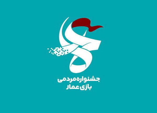 در نخستين جشنوارهي بازي عمار
