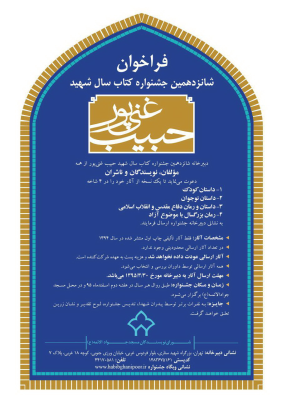 دبير شانزدهمين جشنوارهي انتخاب كتاب سال شهيد حبيب غنيپور اعلام كرد: