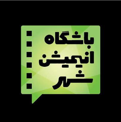 در تالار ايوان شمس برگزار ميشود: