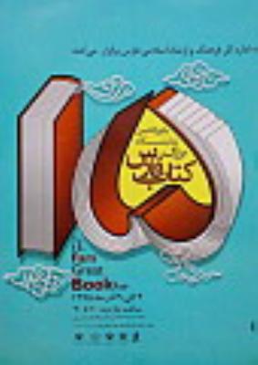 شش روز نمایشگاه کتاب و توزیع 12 میلیارد ریال یارانهی خرید کتاب
