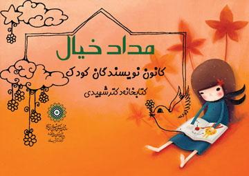 کتابخانهی دکتر شهیدی نارمک برگزار میکند: