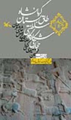 حجاری شکارگاه سلطنتی طاق بستان کرمانشاه نخستین تابلوی سنگی